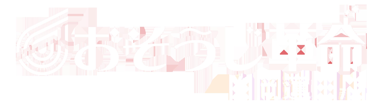おそうじ革命白岡蓮田店